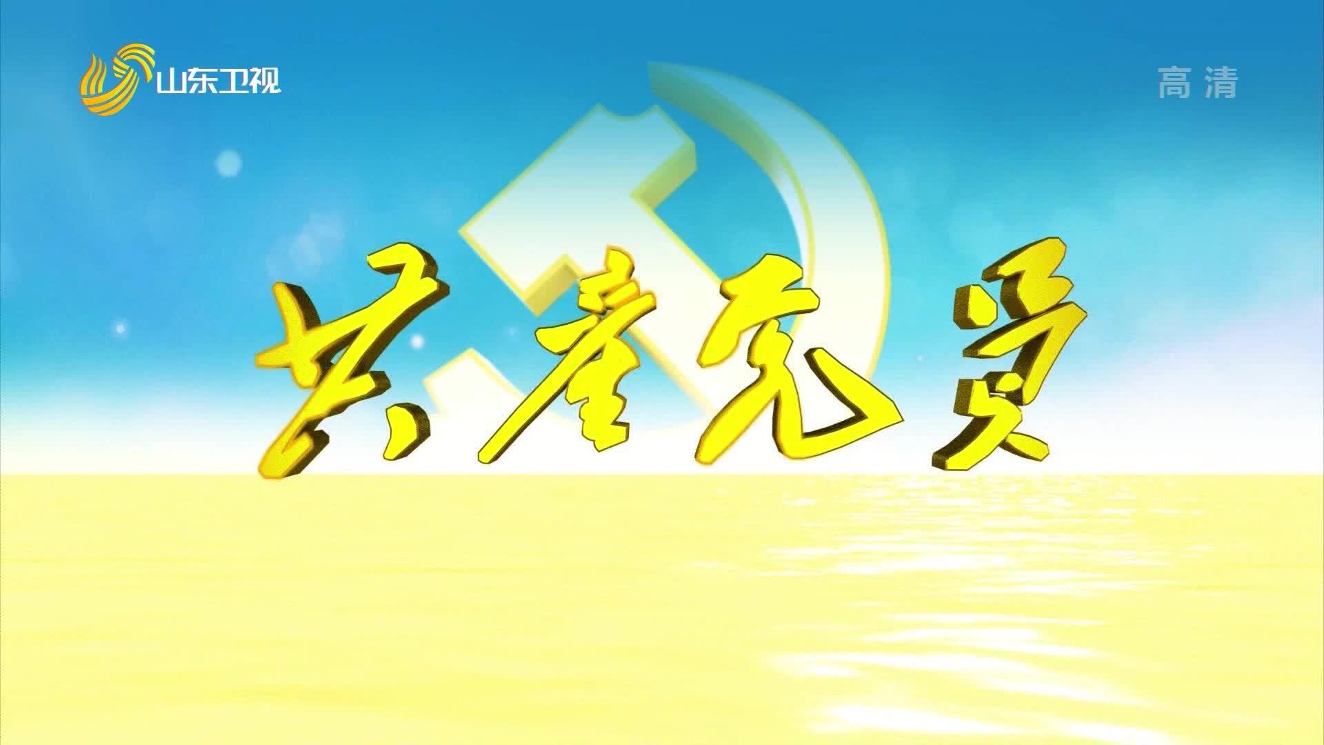 """20210205《共产党员》:江西婺源——""""晒""""出小康新生活"""