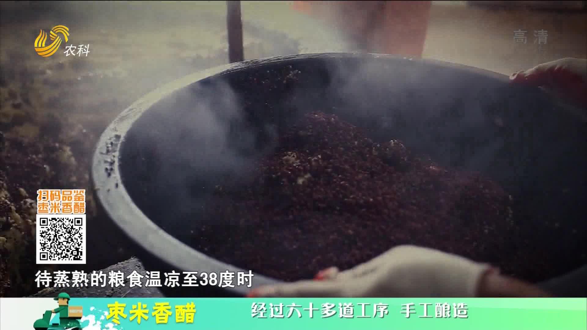 20210129《中国原产递》:枣米香醋