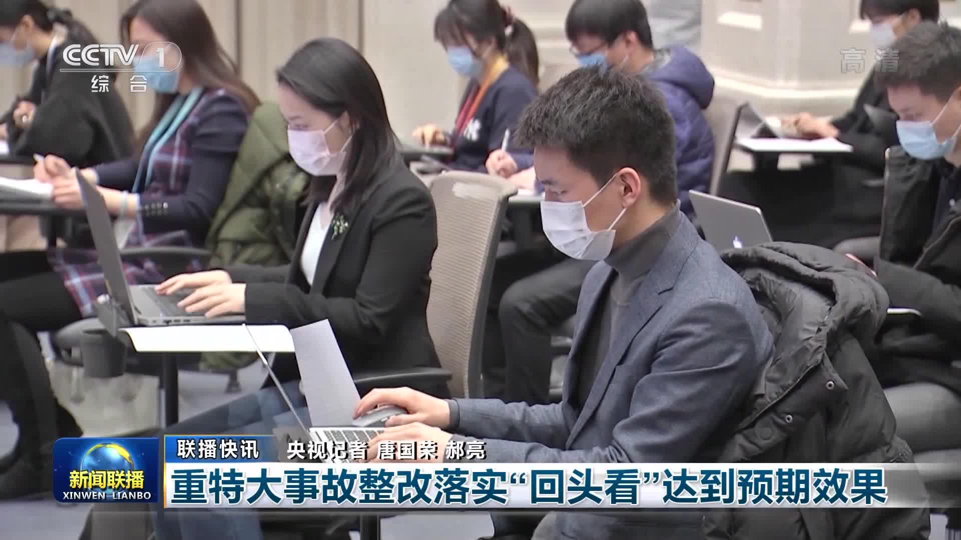 """【联播快讯】重特大事故整改落实""""回头看""""达到预期效果"""