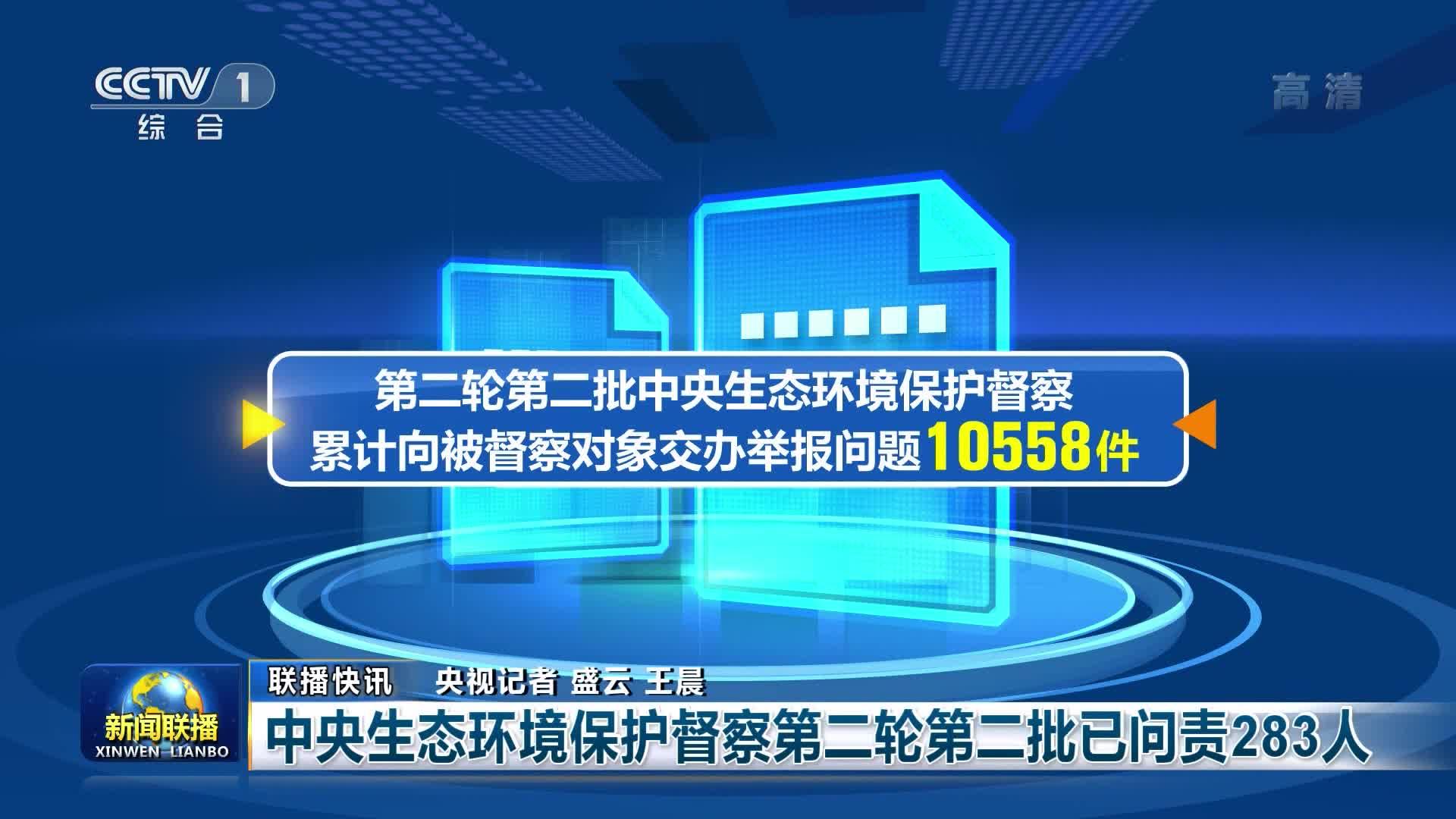 【联播快讯】中央生态环境保护督察第二轮第二批已问责283人