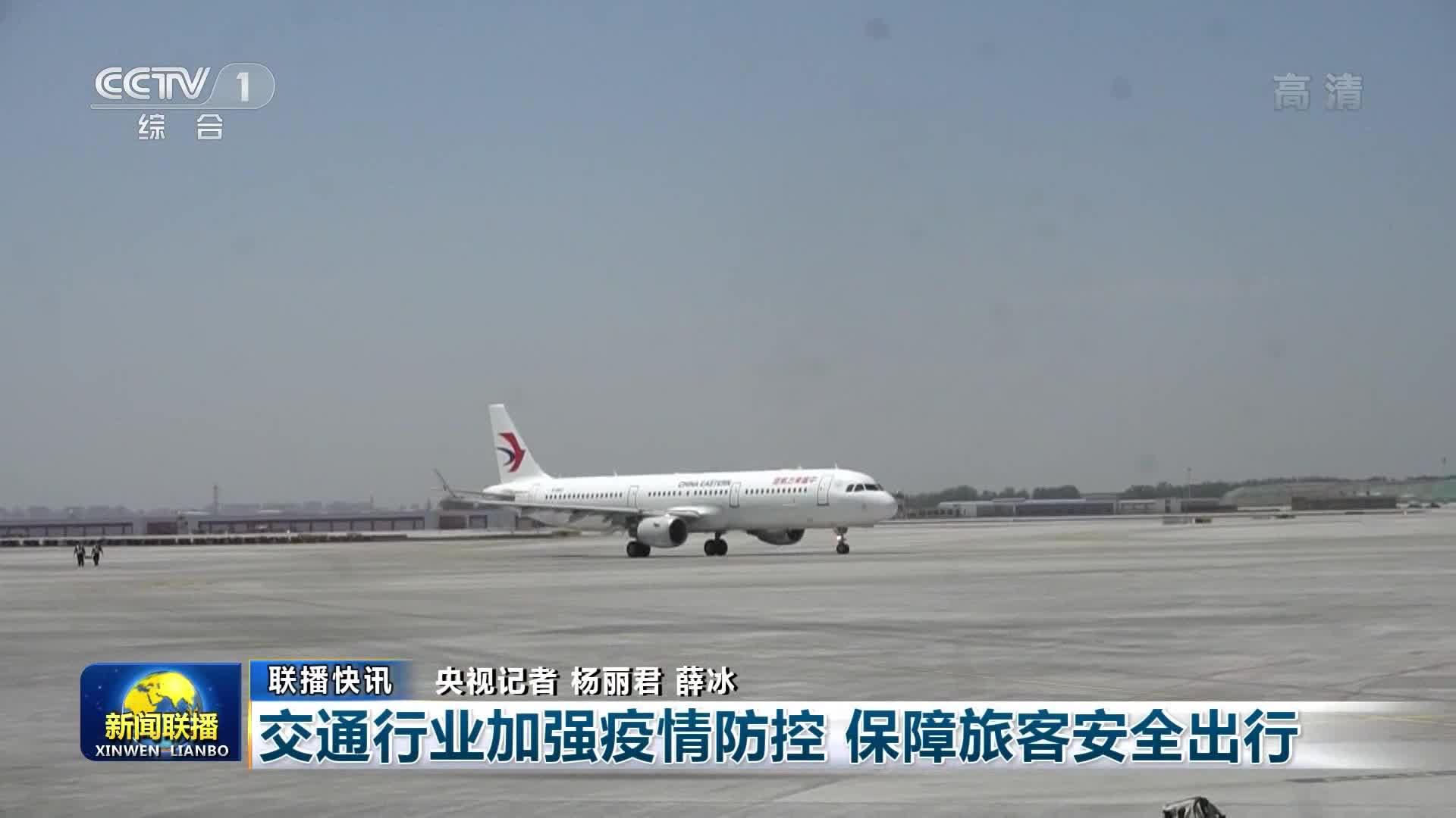 【联播快讯】交通行业加强疫情防控 保障旅客安全出行