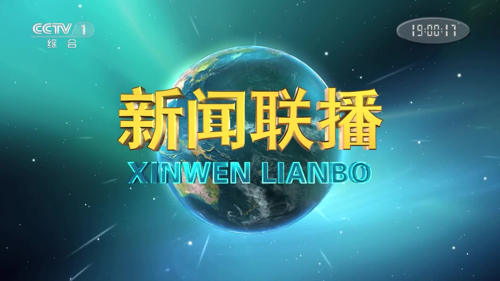 2021年01月29日中央新闻联播完整版