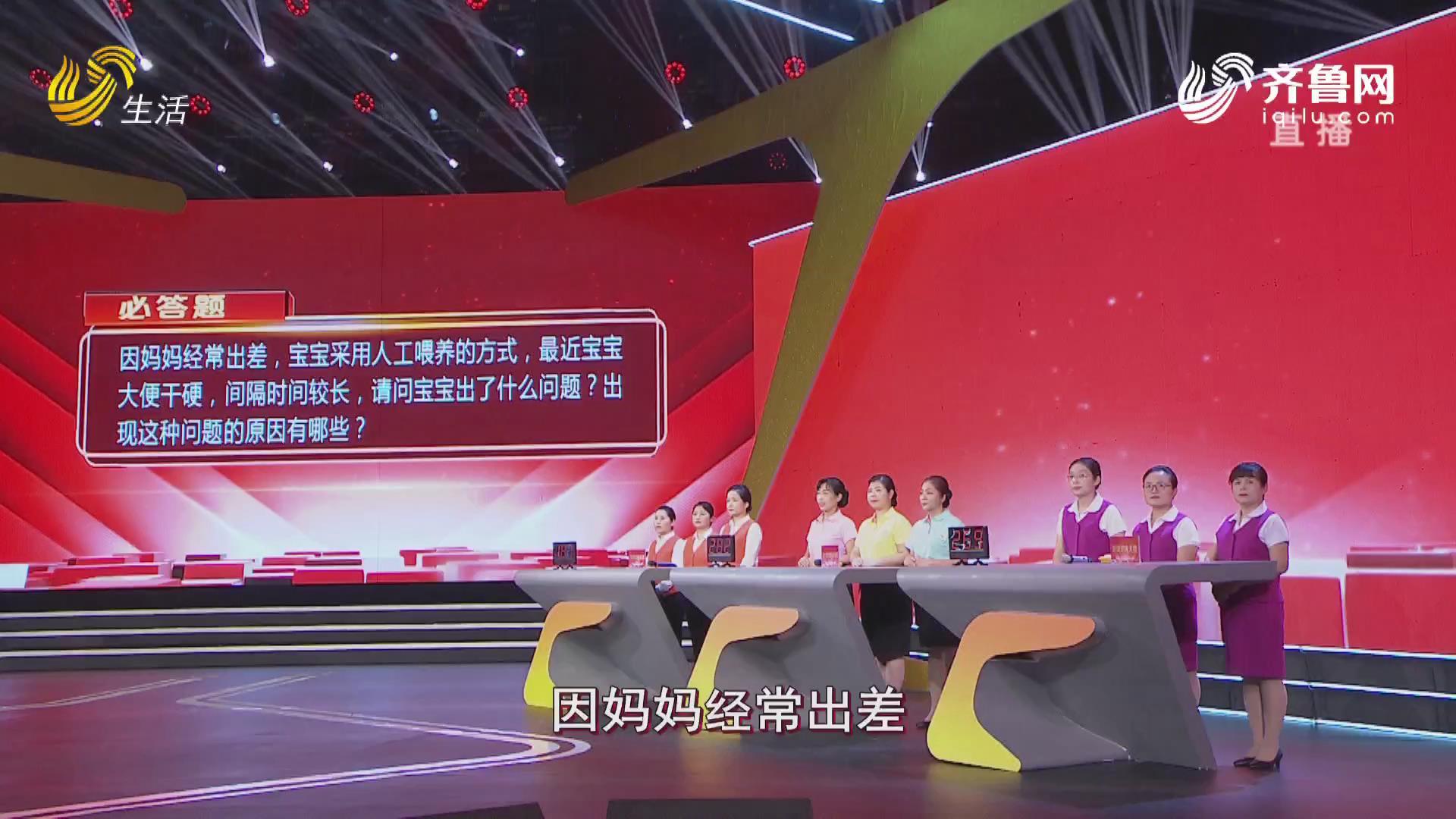 第四届山东省家庭服务业职业技能大赛9晋3