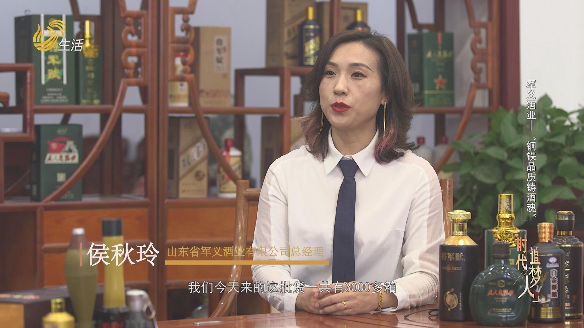 """军义酒业——""""钢铁品质铸酒魂"""""""