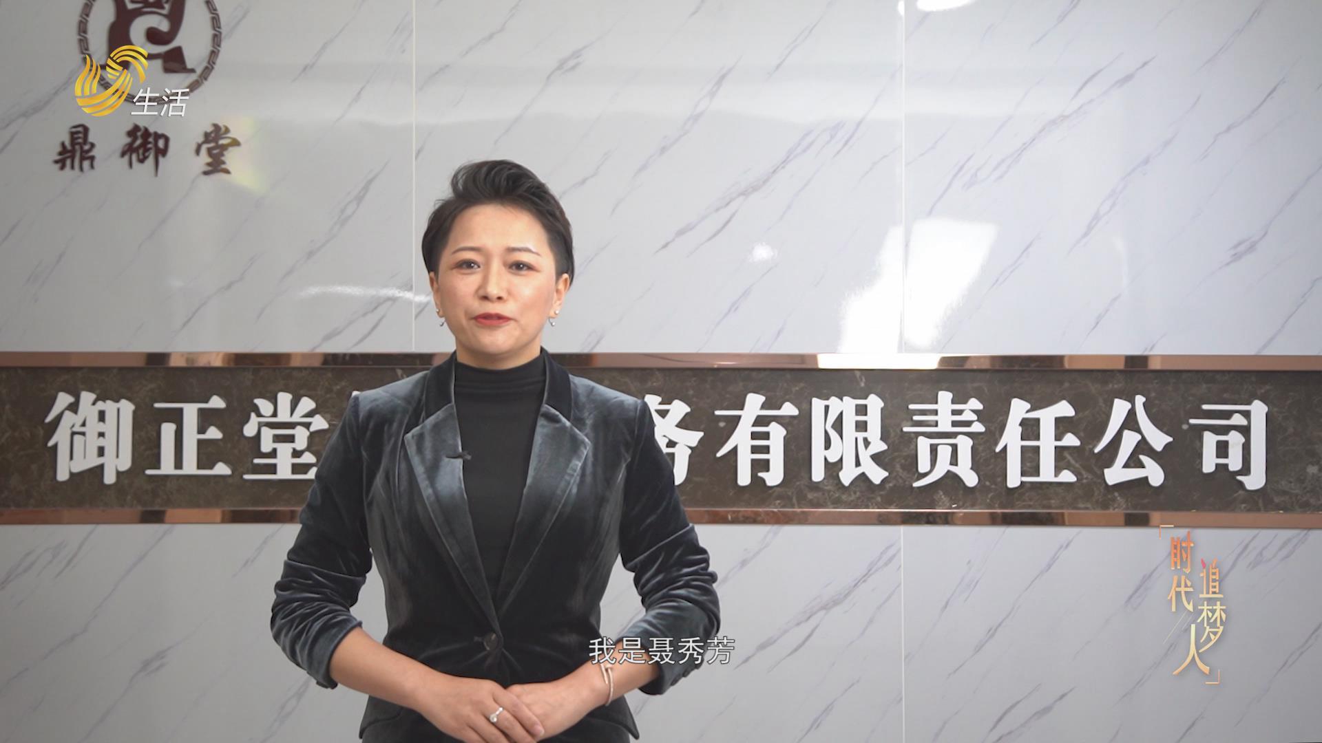 聂秀芳——开启健康瘦身新征程