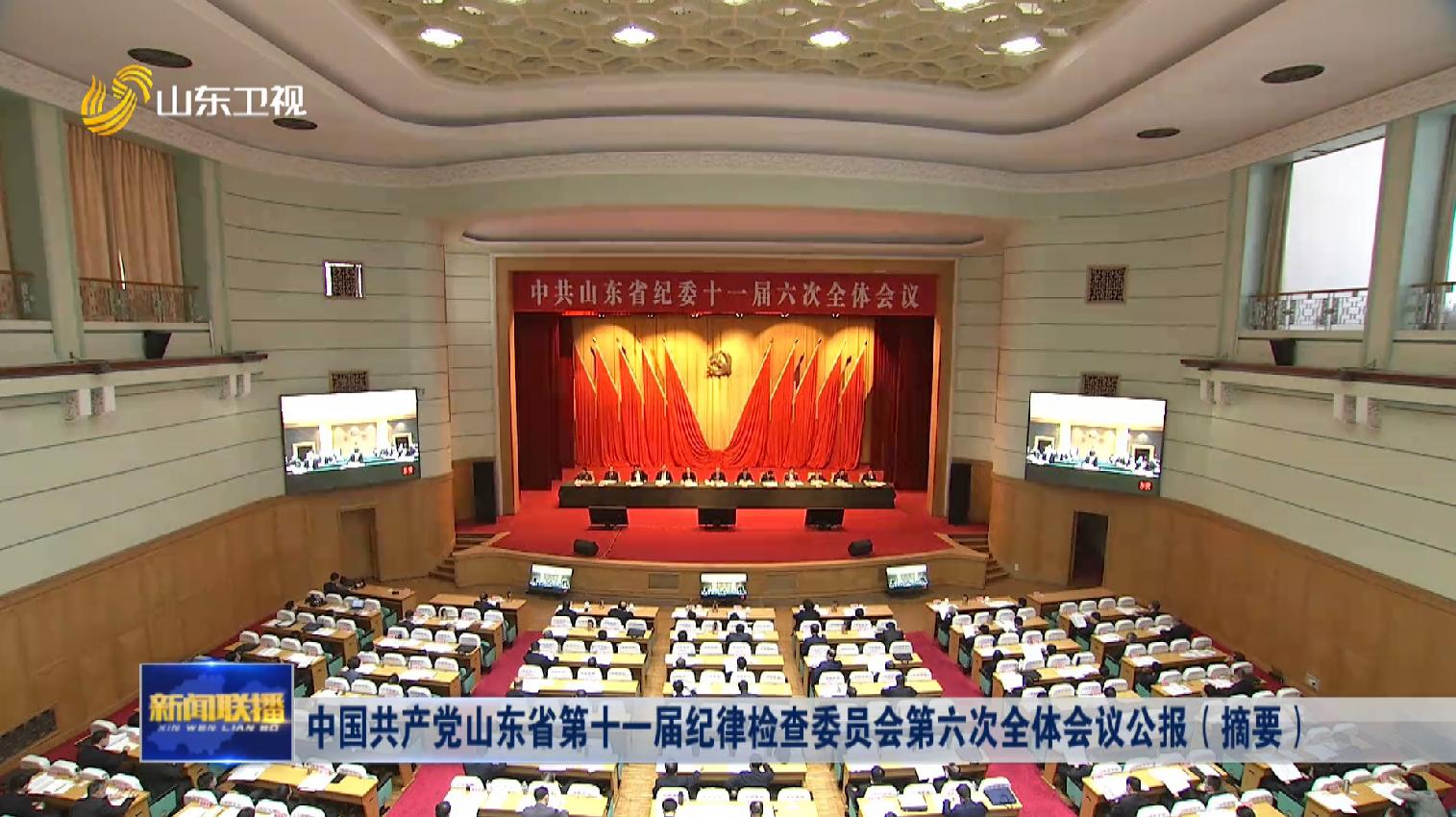 中国共产党山东省第十一届纪律检查委员会第六次全体会议公报