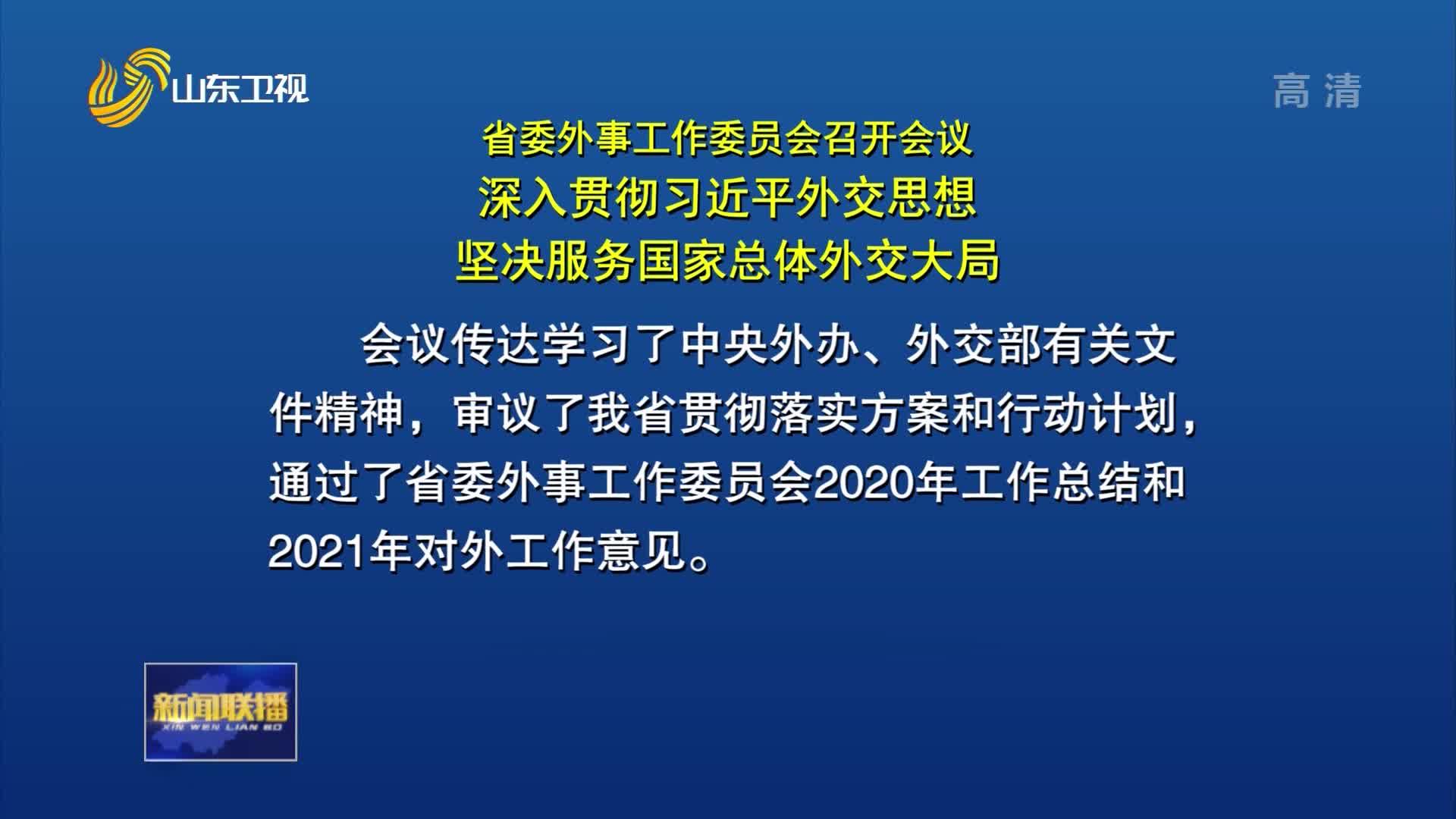 省委外事工作委员会召开会议