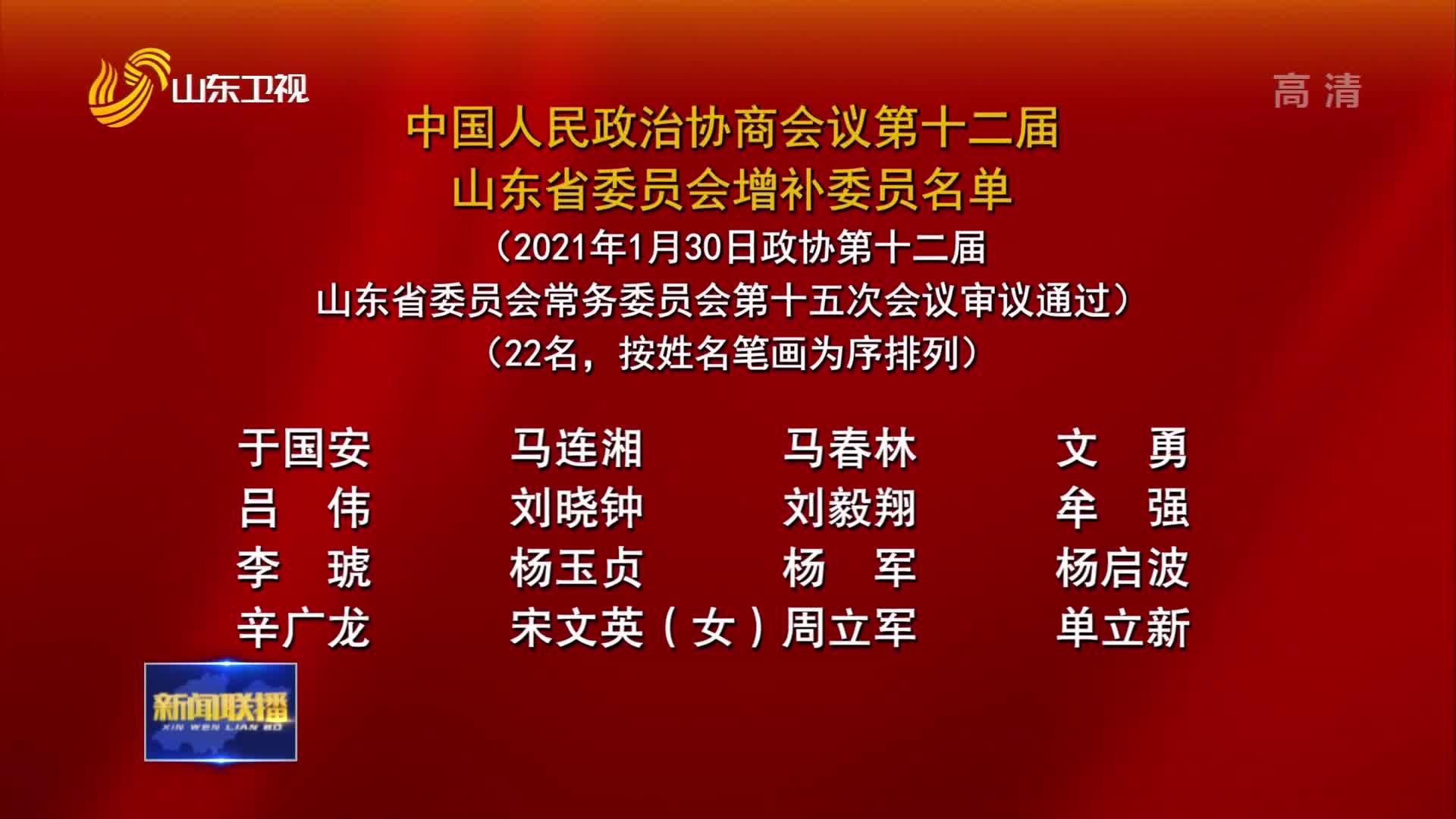 中国人民政治协商会议第十二届山东省委员会增补委员名单