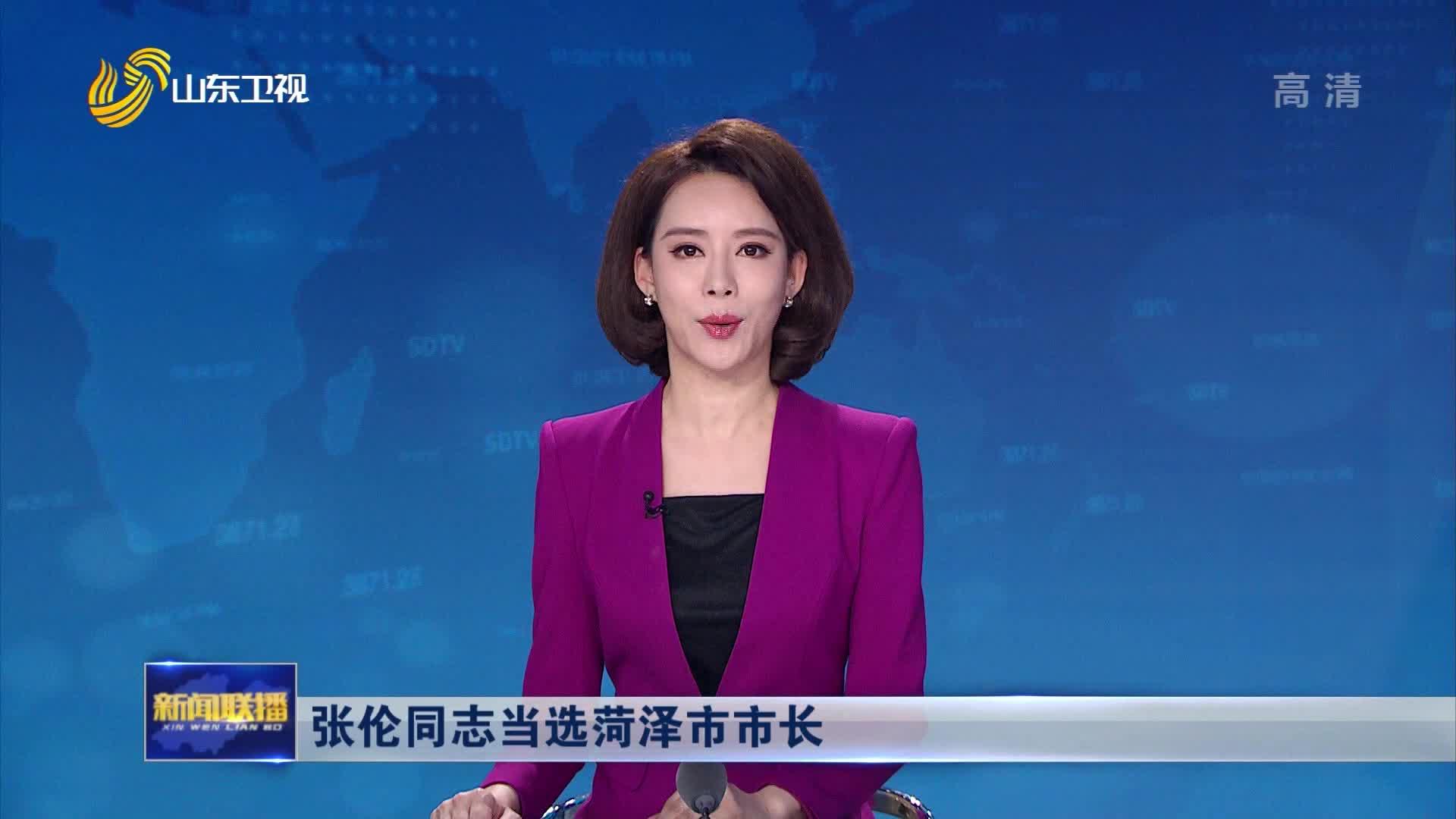 张伦同志当选菏泽市市长