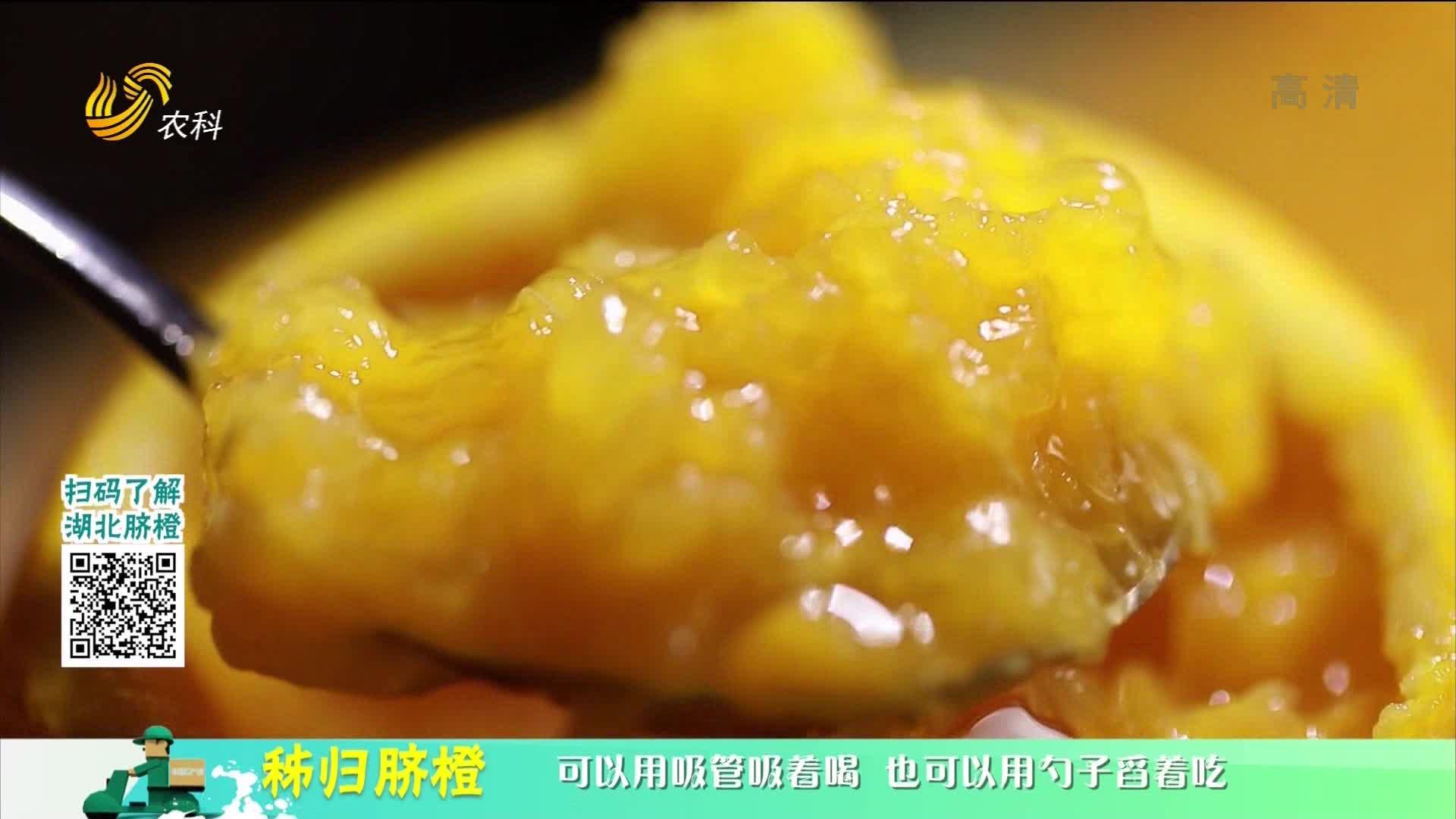 20210130《中国原产递》:秭归脐橙