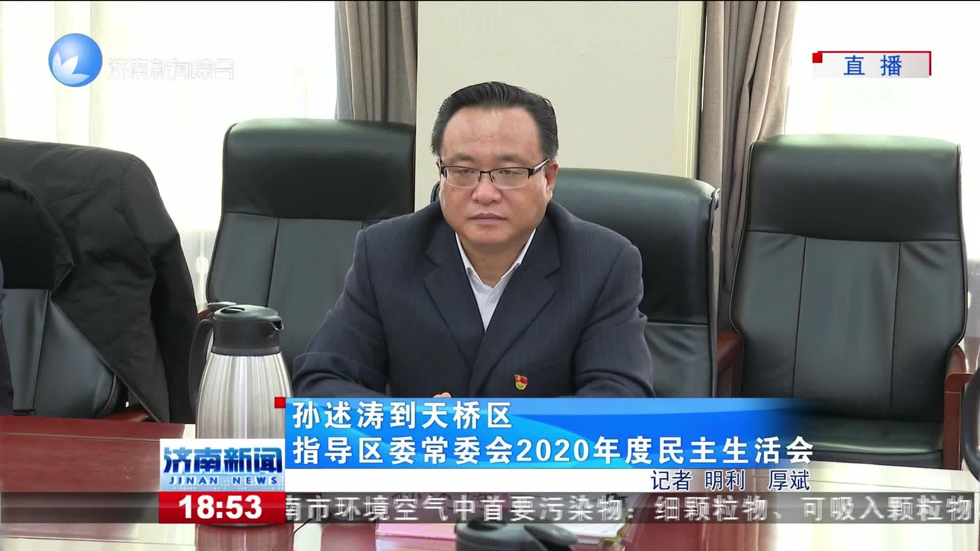 孙述涛到天桥区指导区委常委会2020年度民主生活会