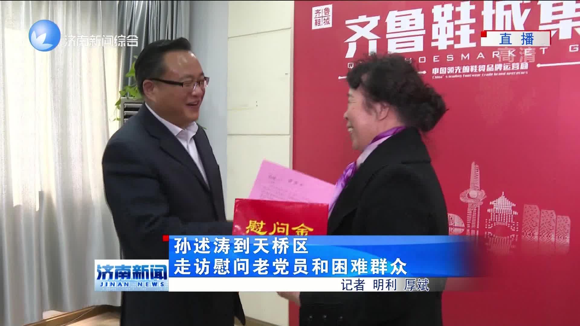 孙述涛到天桥区走访慰问老党员和困难群众