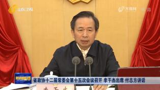 省政协十二届常委会第十五次会议召开 李干杰出席 付志方讲话