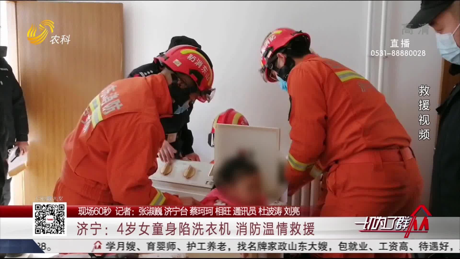 【现场60秒】济宁:4岁女童身陷洗衣机 消防温情救援