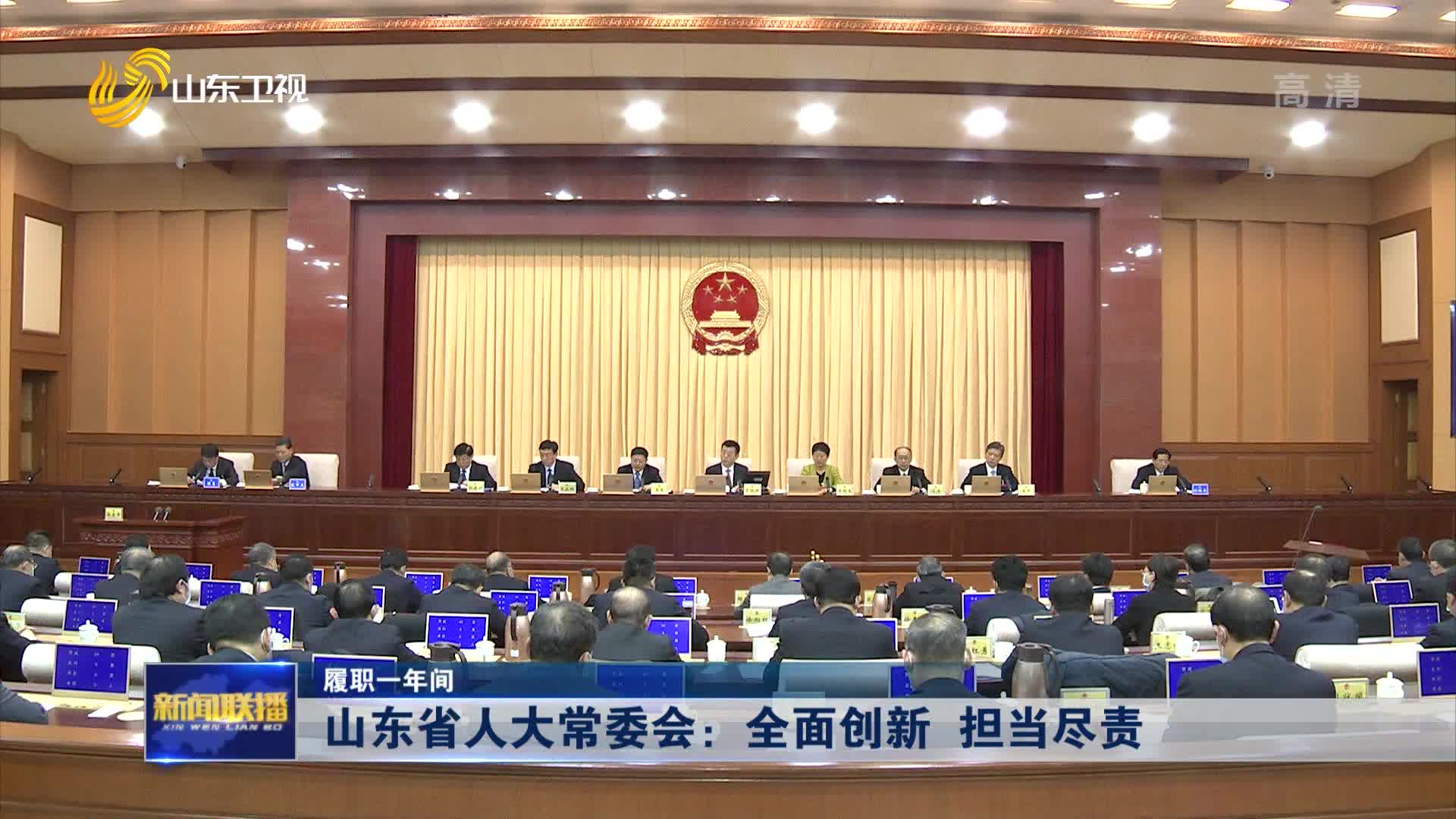 【履职一年间】山东省人大常委会:全面创新 担当尽责