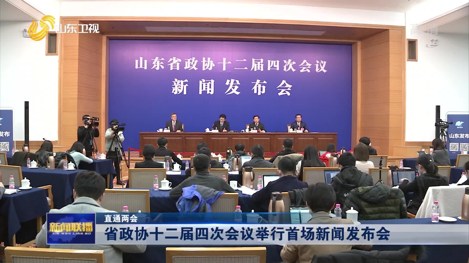 【直通两会】省政协十二届四次会议举行首场新闻发布会