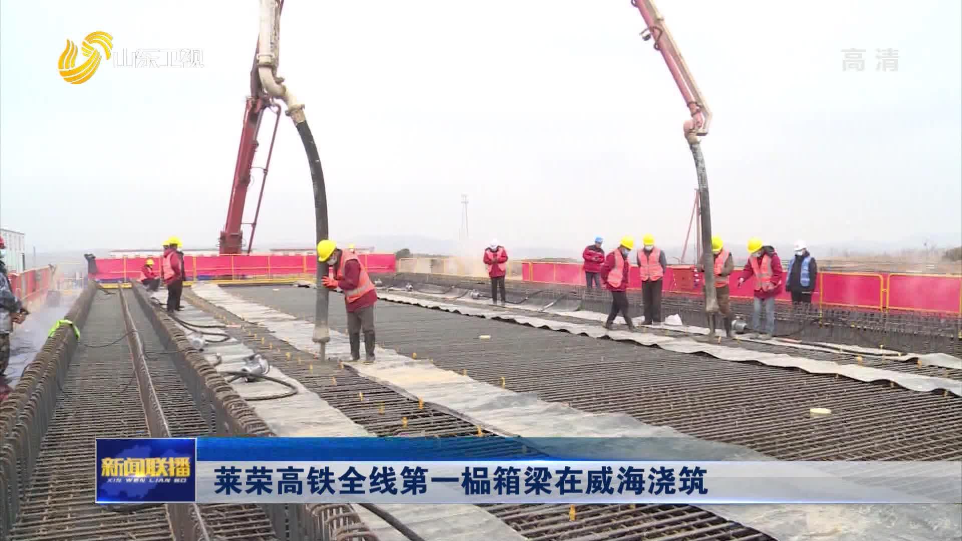 【新年开新局】莱荣高铁全线第一榀箱梁在威海浇筑