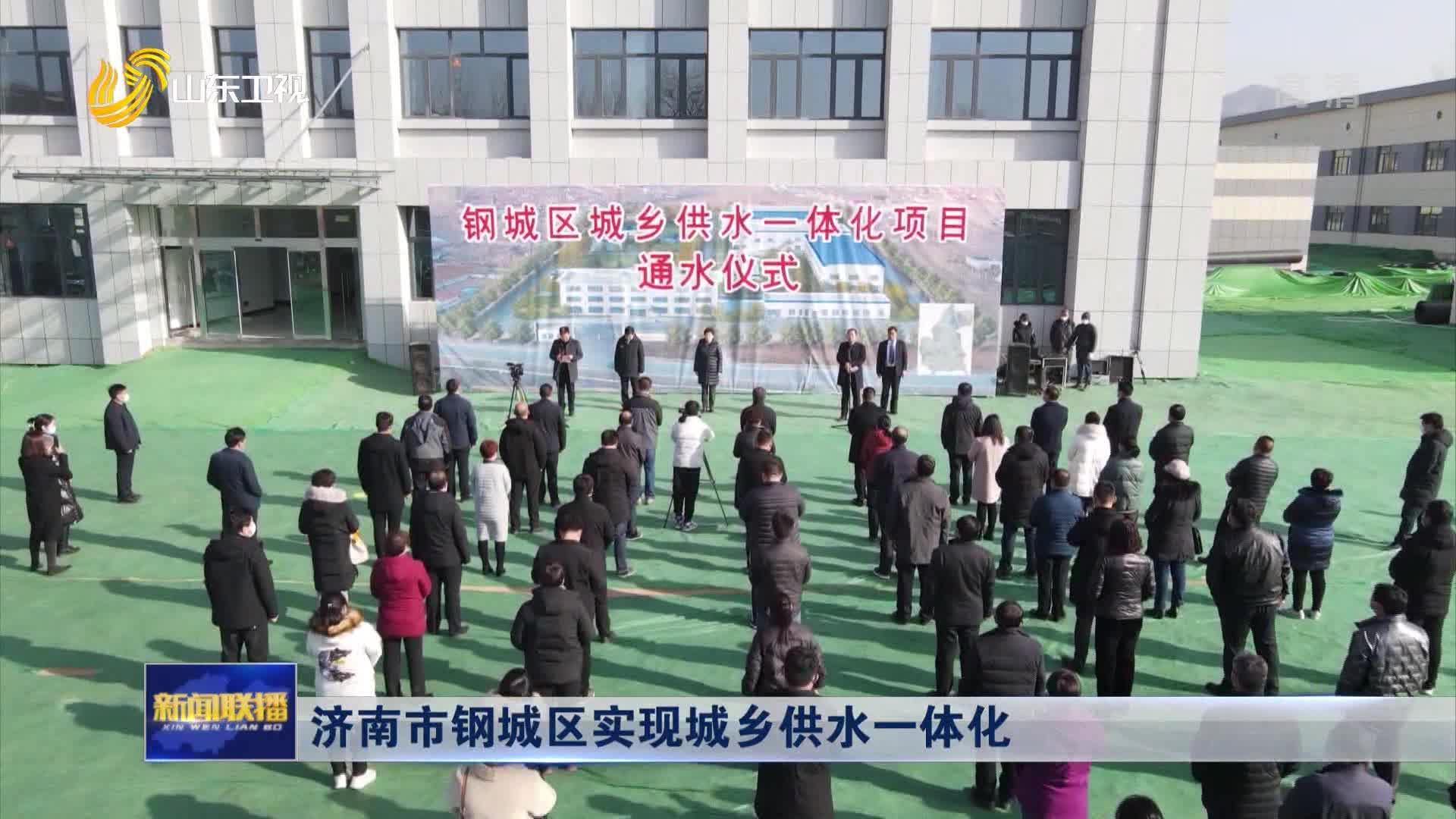 济南市钢城区实现城乡供水一体化