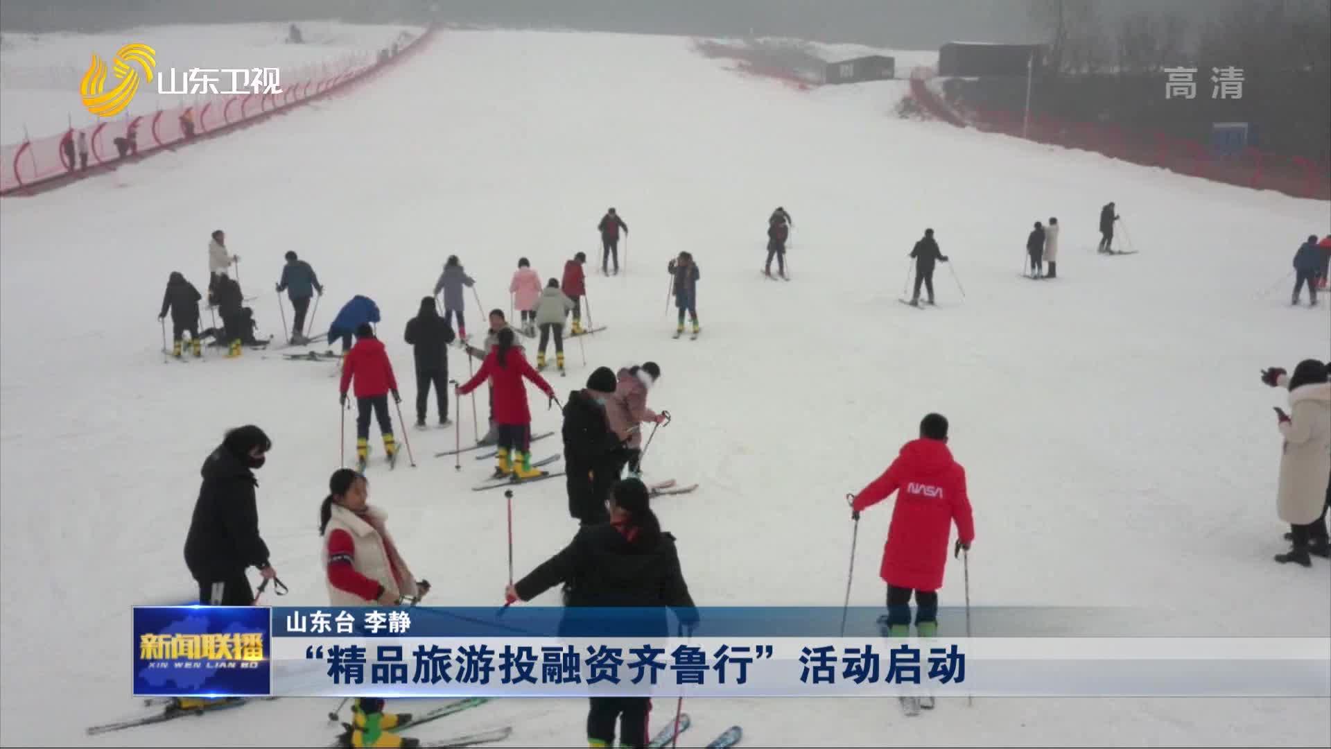 """""""精品旅游投融资齐鲁行""""活动启动"""