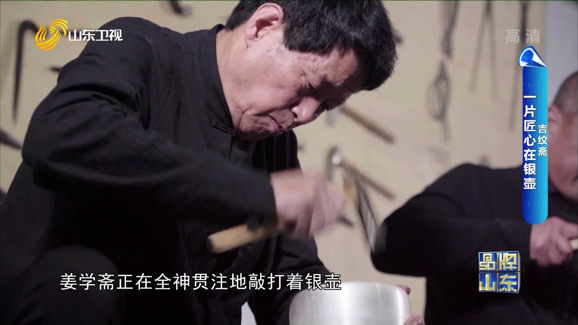 吉纹斋:一片匠心在银壶