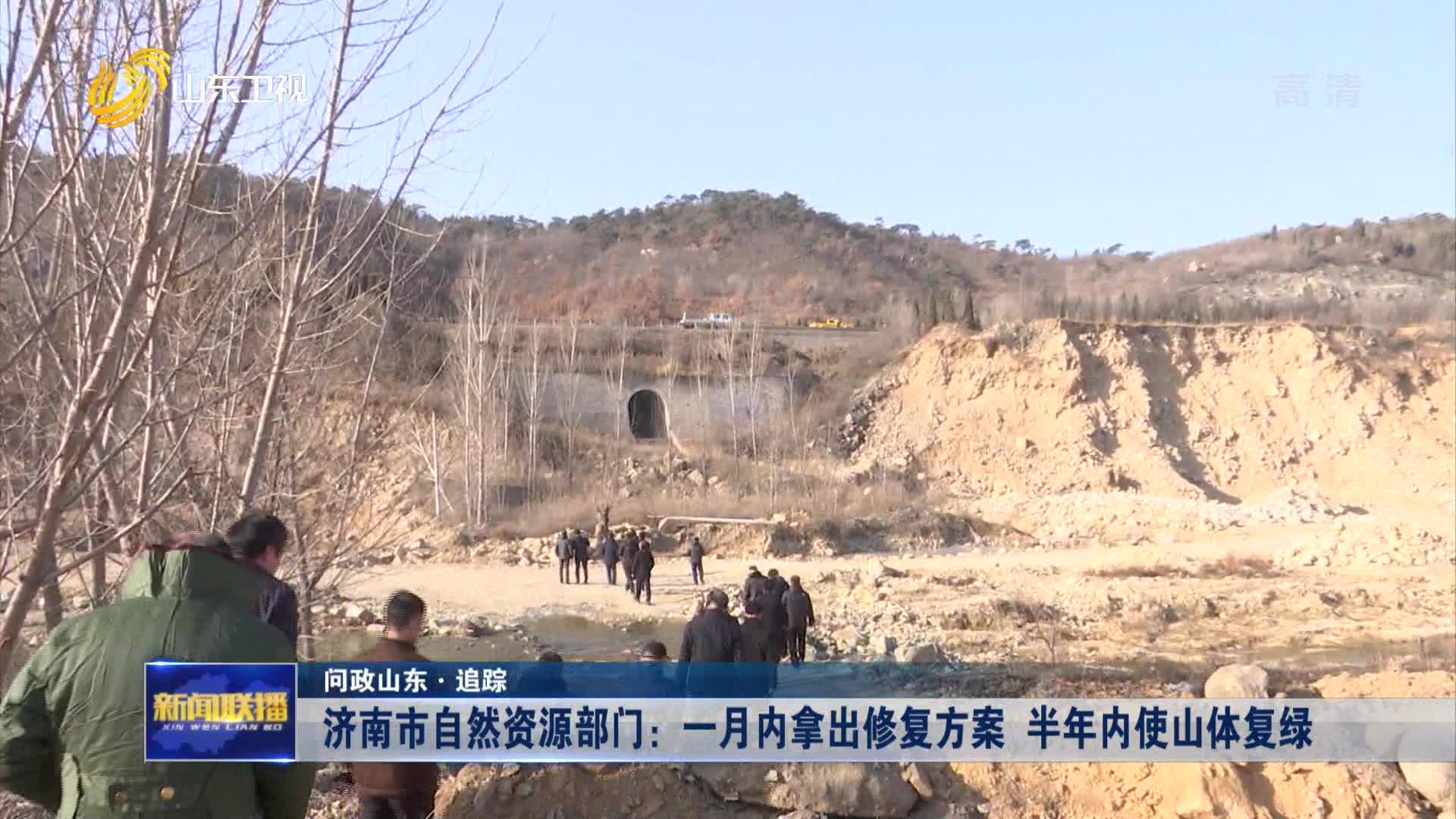 【问政山东·追踪】济南市自然资源部门:一月内拿出修复方案 半年内使山体复绿