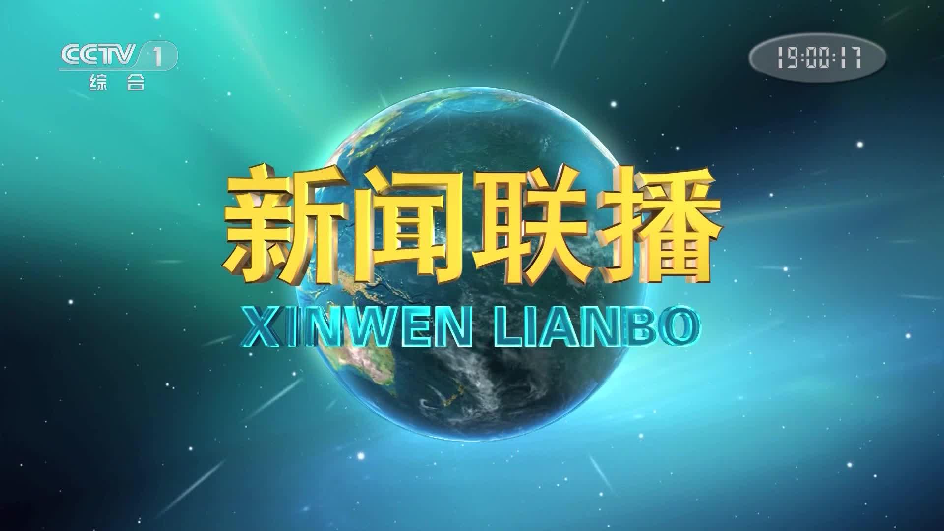 2021年01月31日中央新闻联播完整版