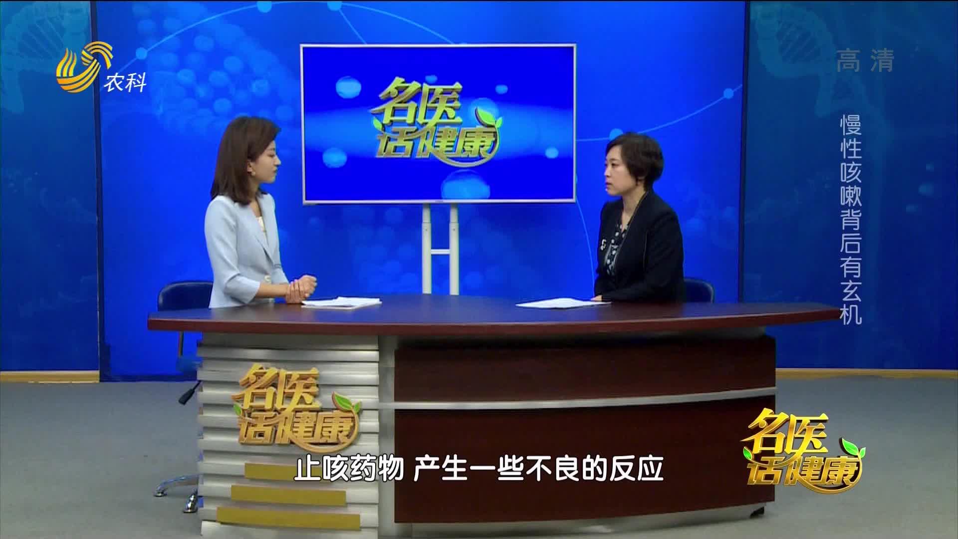20210131《名医话健康》:名医郑春燕——慢性咳嗽背后有玄机
