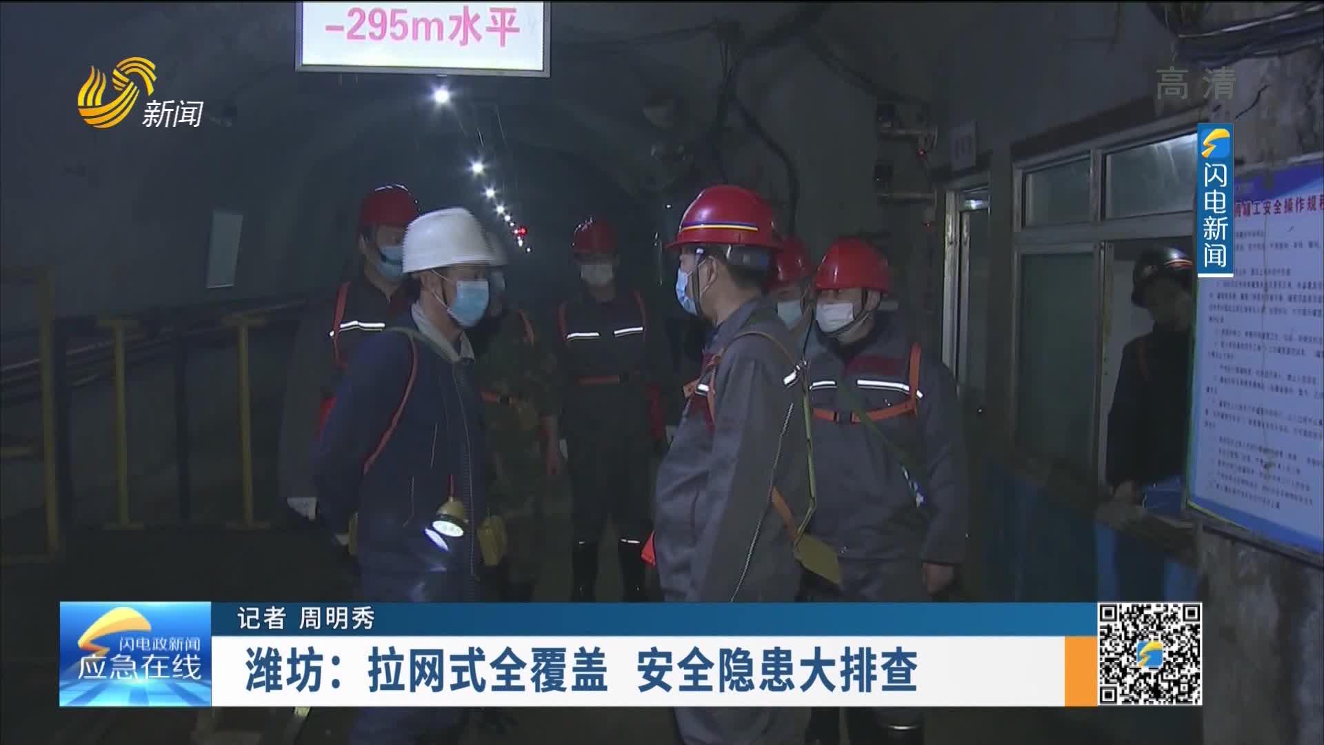 20210131《应急在线》:潍坊——拉网式全覆盖 安全隐患大排查