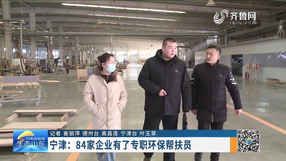 宁津:84家企业有了专职环保帮扶员