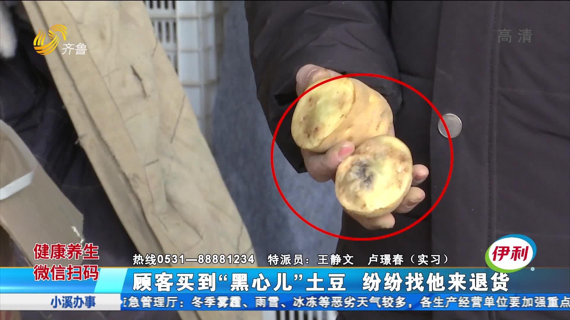"""顾客买到""""黑心儿""""土豆 纷纷找他来退货"""