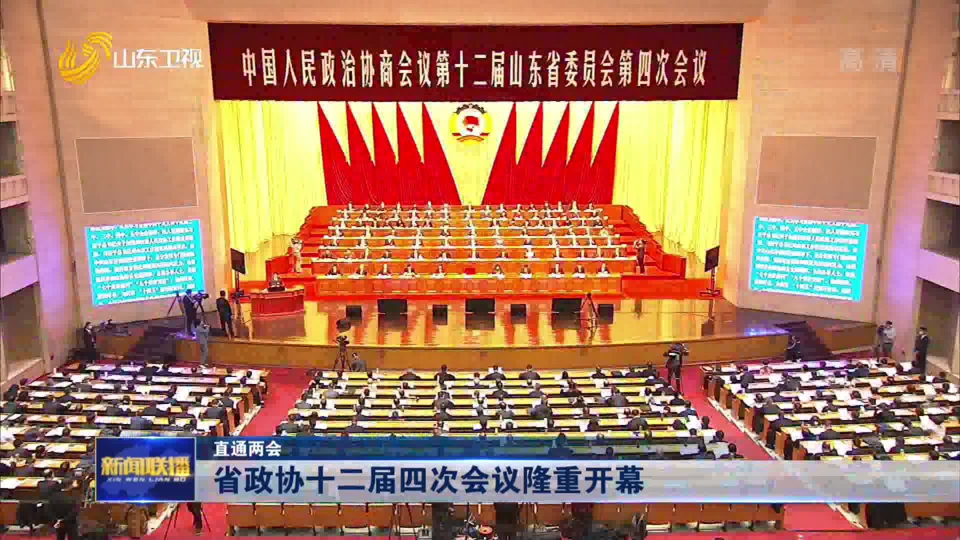 【直通两会】省政协十二届四次会议隆重开幕