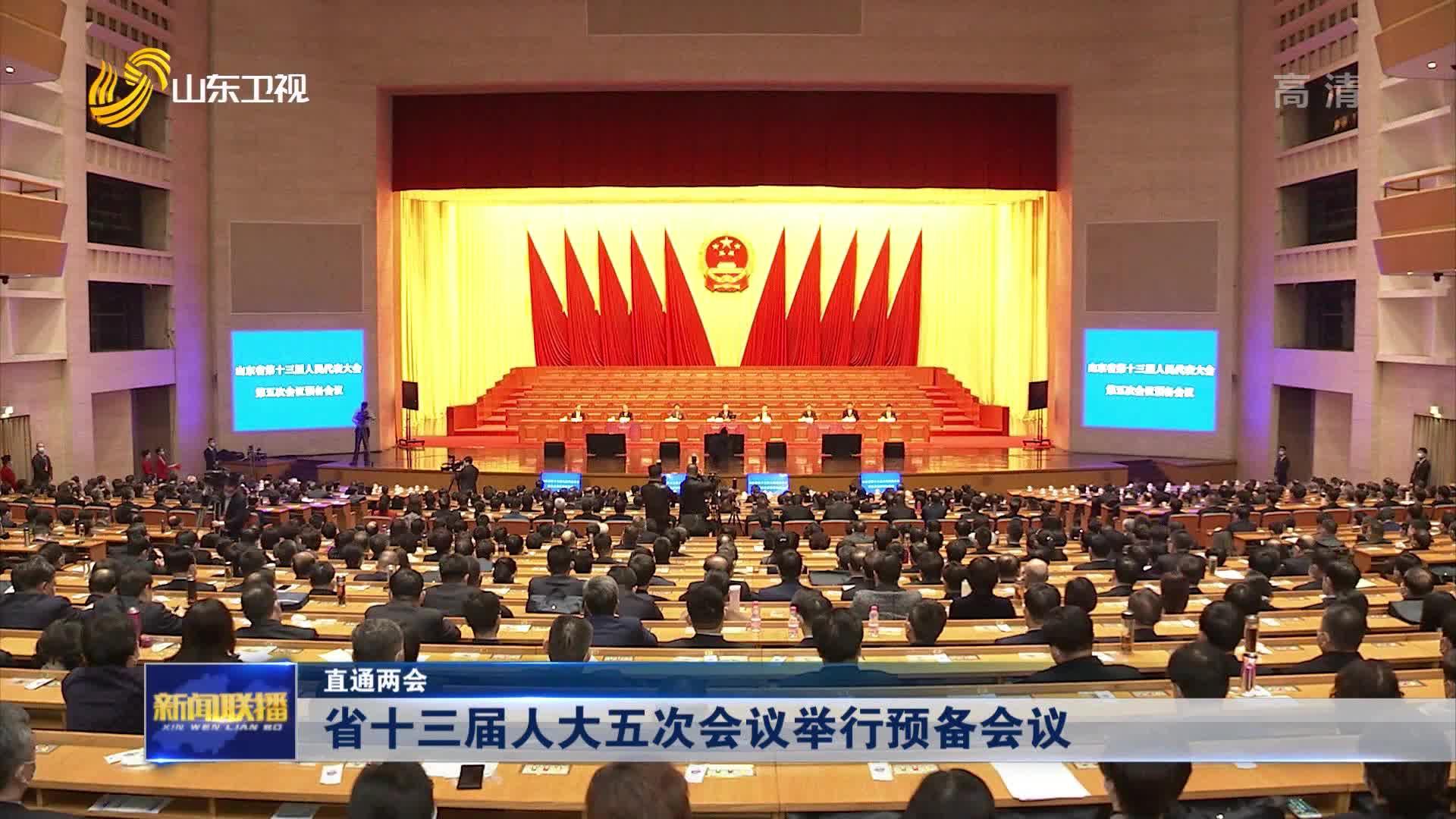 【直通两会】省十三届人大五次会议举行预备会议