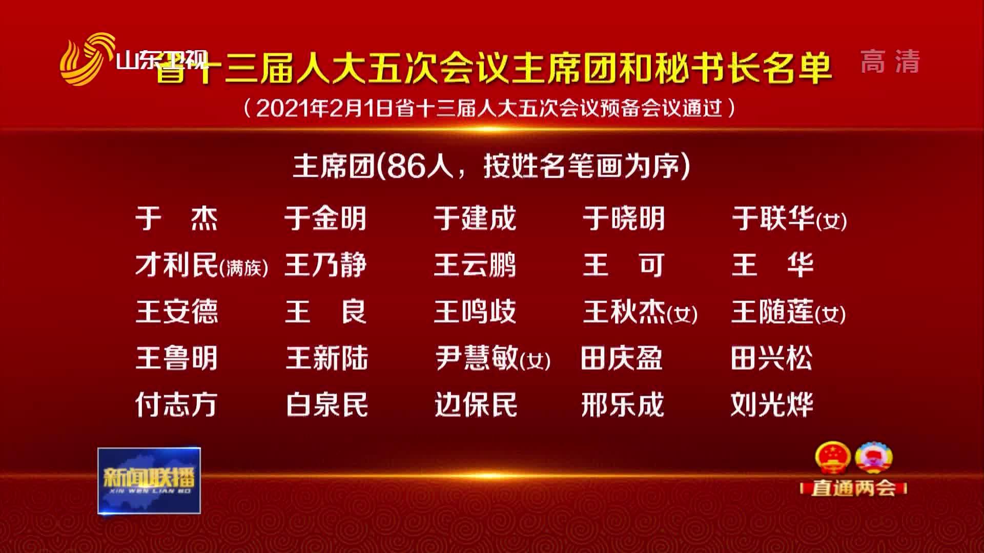 【直通两会】省十三届人大五次会议主席团和秘书长名单