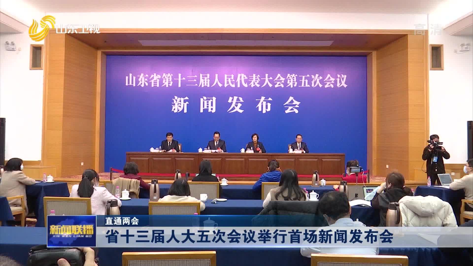 【直通两会】省十三届人大五次会议举行首场新闻发布会