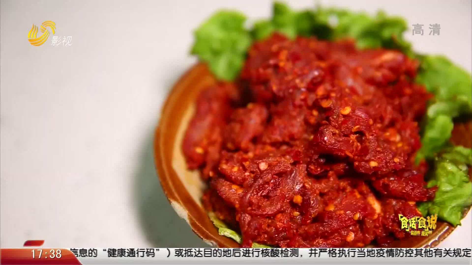 20210201《你消费我买单之食话食说》:冬季里的一把火(济南)
