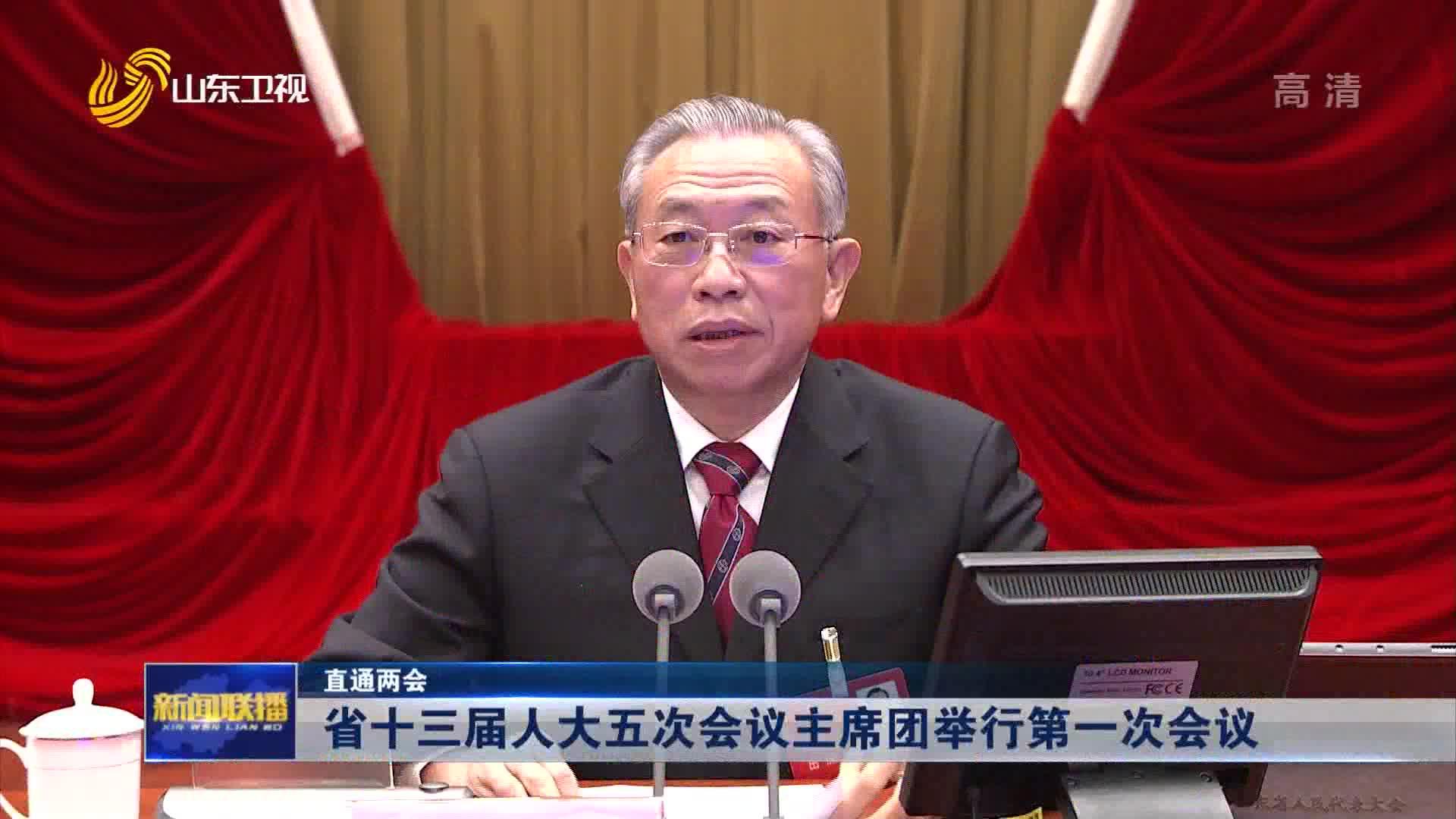 【直通两会】省十三届人大五次会议主席团举行第一次会议