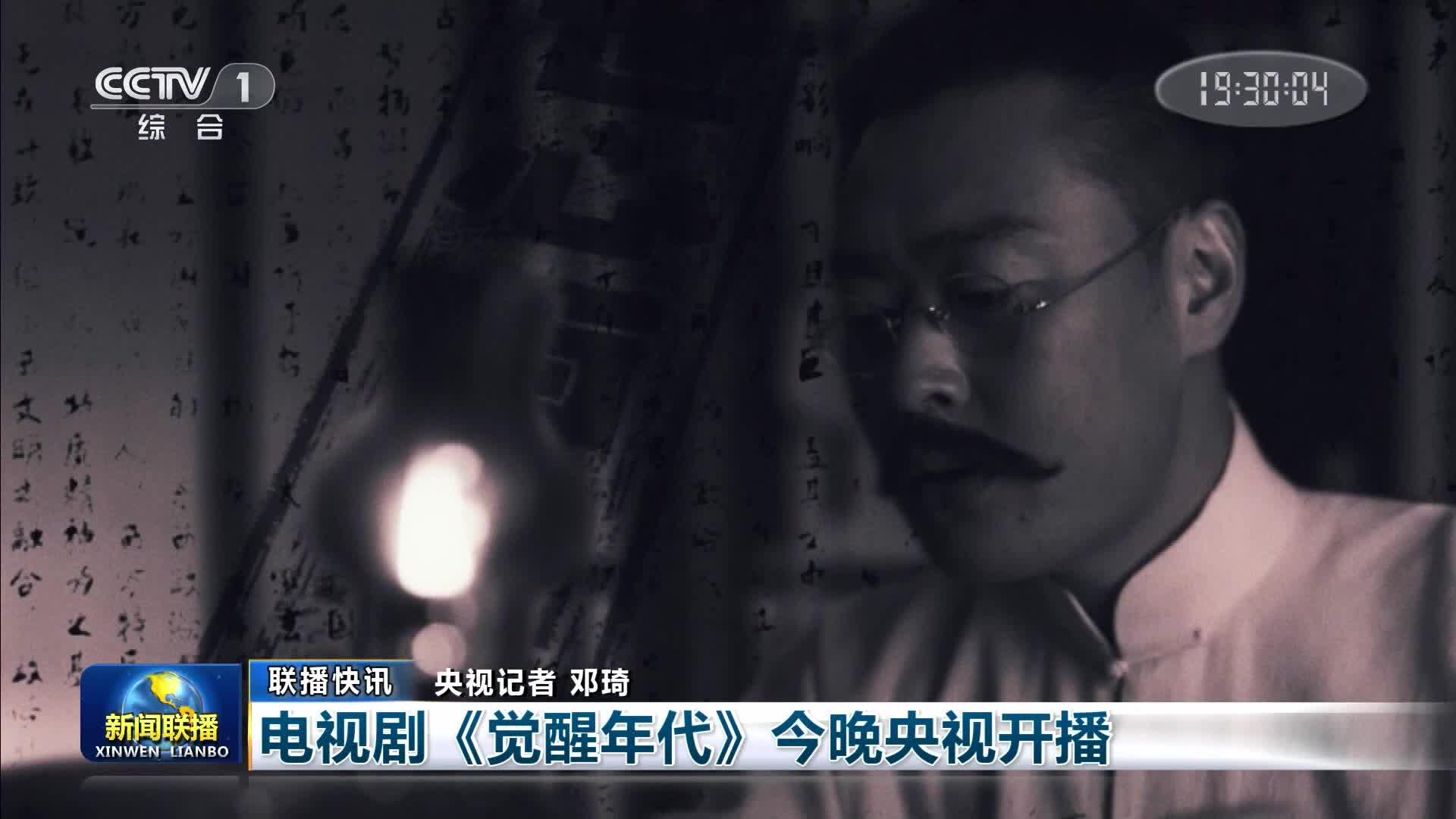【联播快讯】电视剧《觉醒年代》今晚央视开播