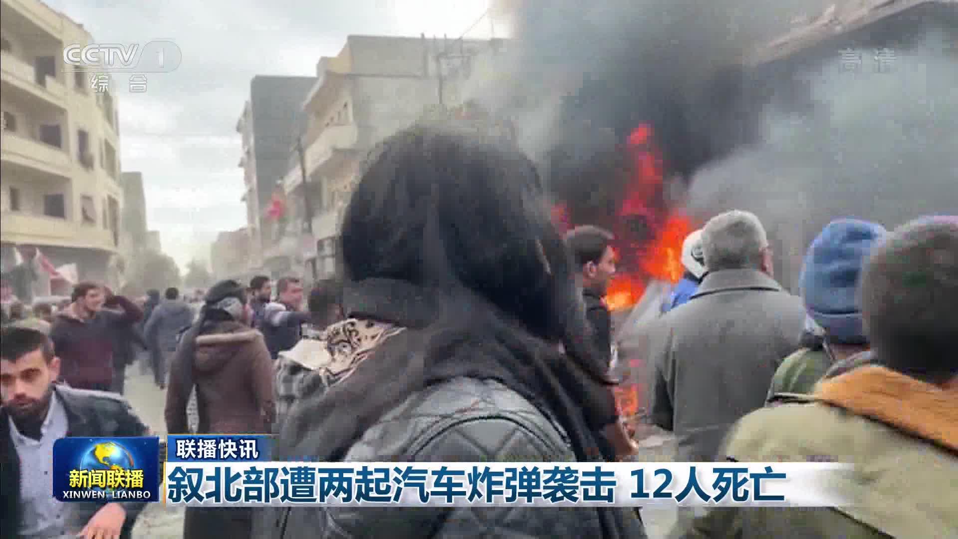 【联播快讯】叙北部遭两起汽车炸弹袭击 12人死亡