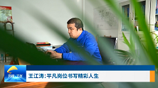 工会新时空丨王江涛:平凡岗位书写精彩人生