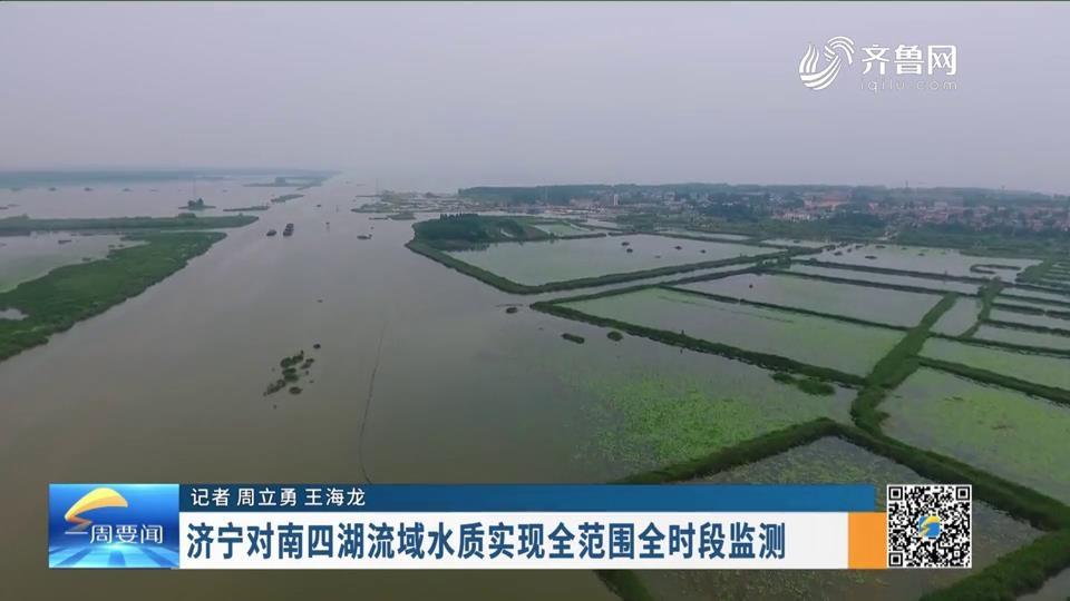 济宁对南四湖流域水质实现全范围全时段监测