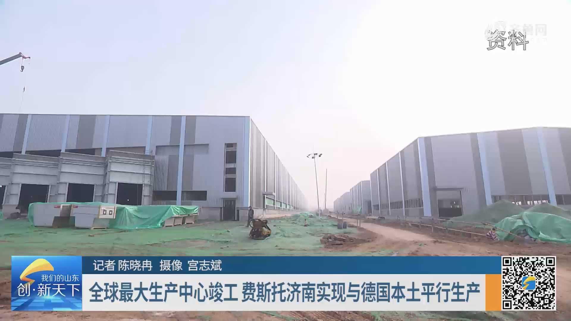 全球最大生产中心竣工 费斯托济南实现与德国本土平行生产