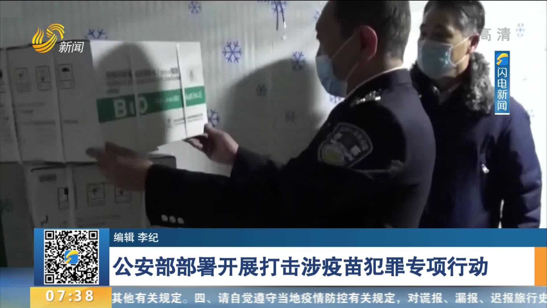 公安部部署开展打击涉疫苗犯罪专项行动