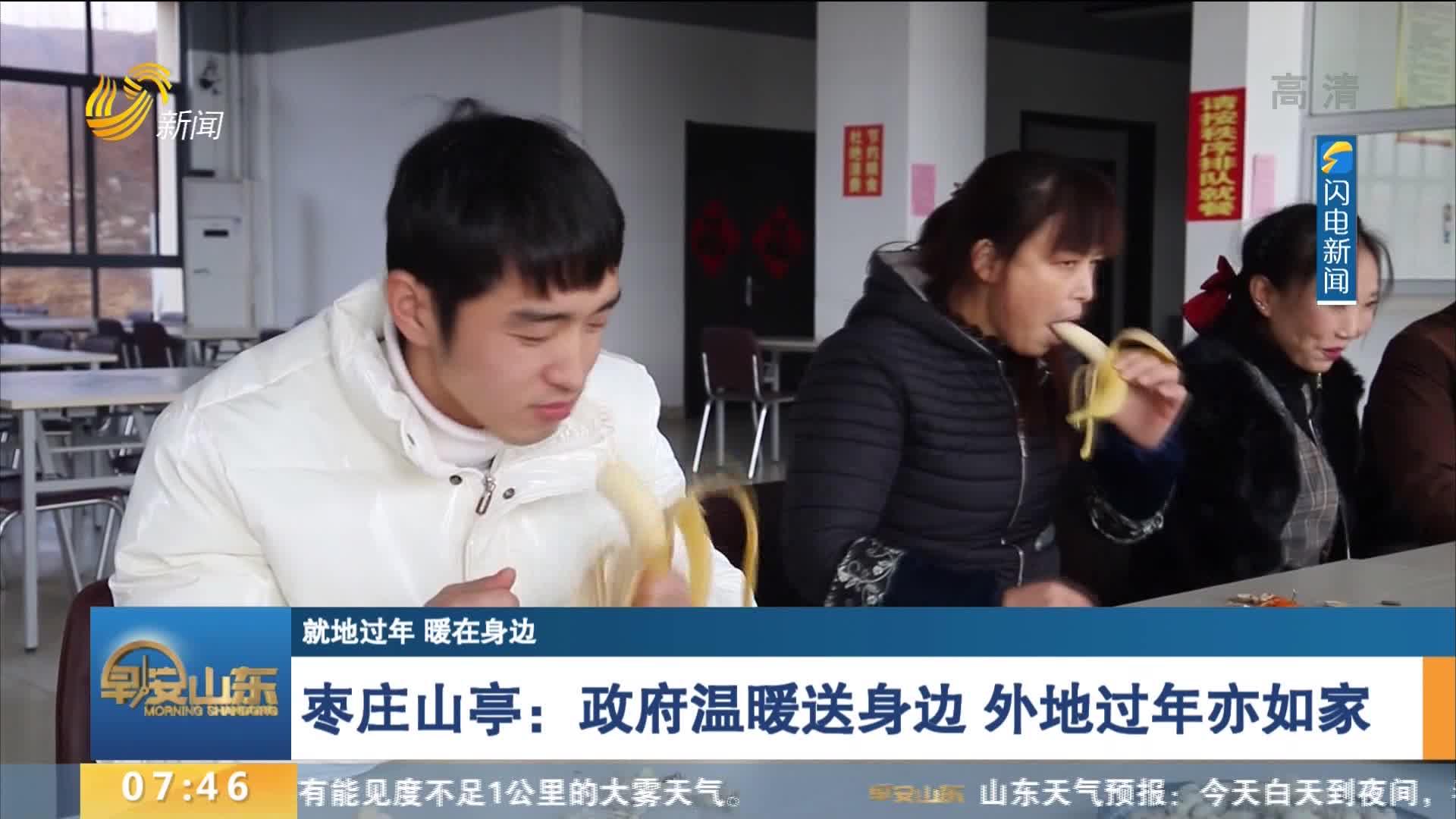 枣庄山亭:政府温暖送身边 外地过年亦如家