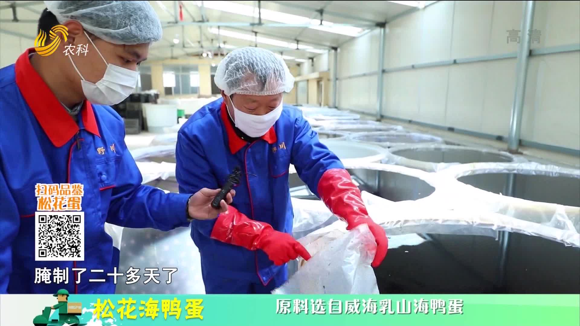 20210202《中国原产递》:松花海鸭蛋