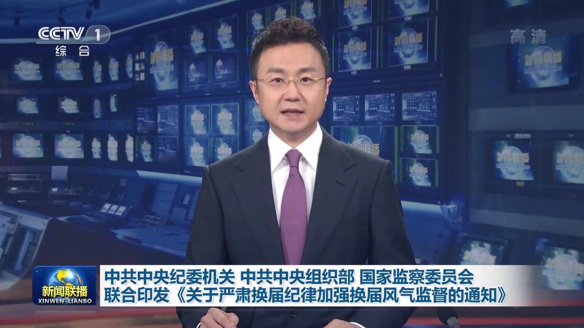 中共中央纪委机关 中共中央组织部 国家监察委员会联合印发《关于严肃换届纪律加强换届风气监督的通知》
