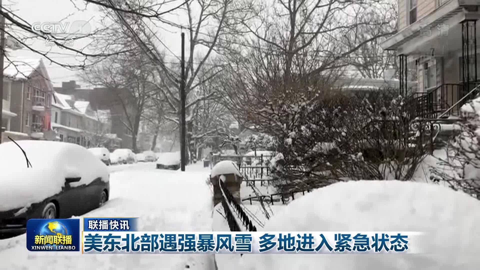 【联播快讯】美东北部遇强暴风雪 多地进入紧急状态