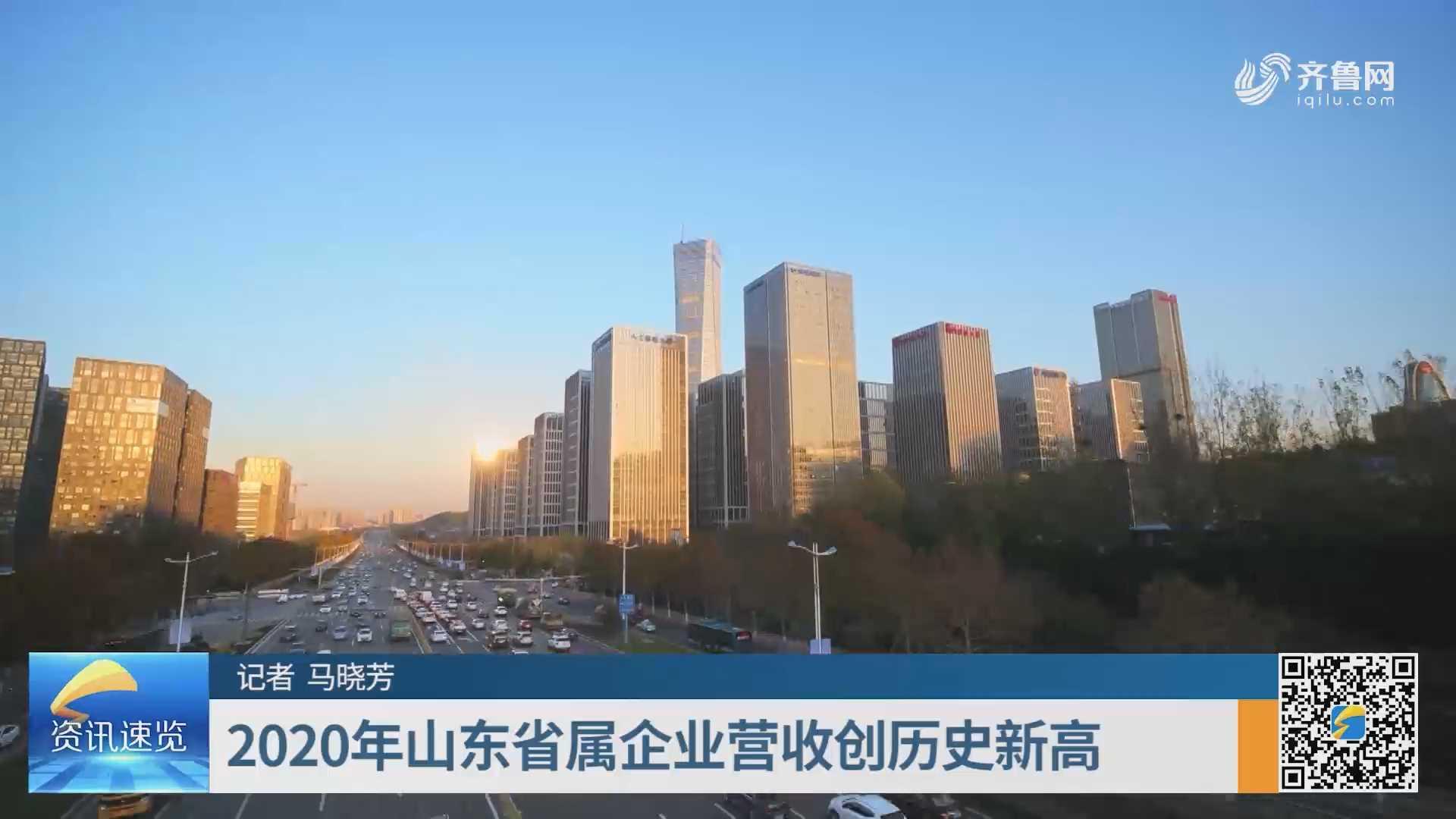 2020年山东省属企业营收创历史新高