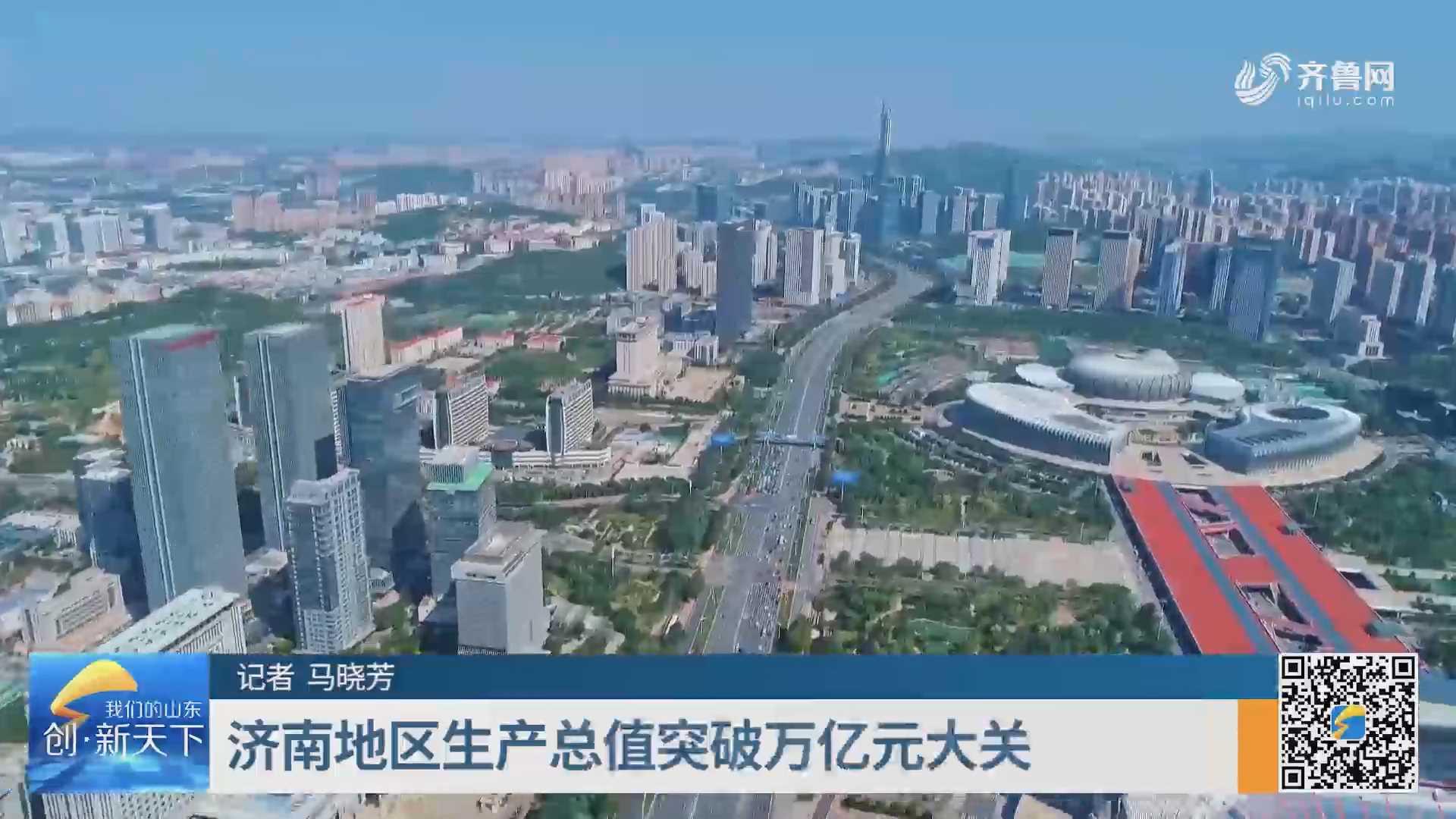 济南地区生产总值突破万亿元大关