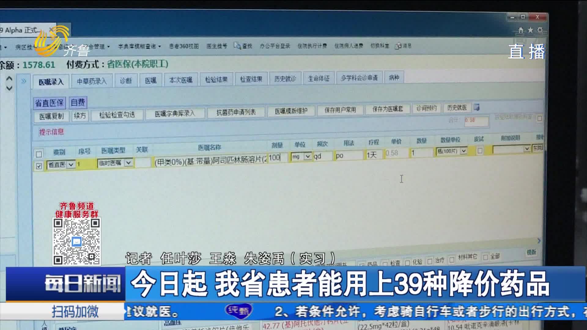 2月1日起 山東省患者能用上39種降價藥品
