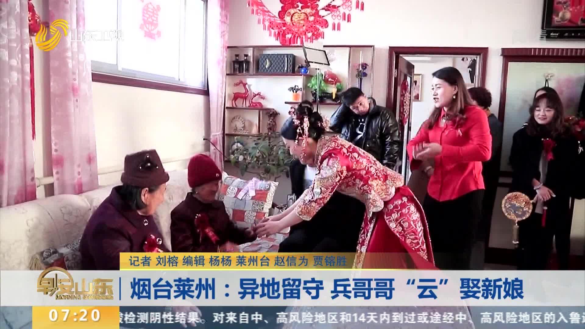 """烟台莱州:异地留守 兵哥哥""""云""""娶新娘"""